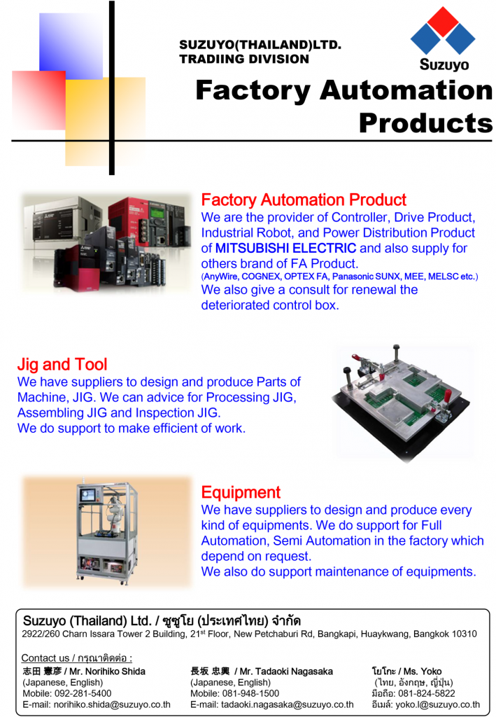 Flyer_factory-automation